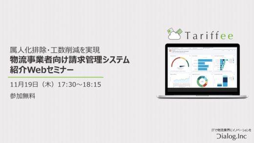 20201109dialog 520x292 - ダイアログ/11月19日、オンラインで最新請求管理システム紹介