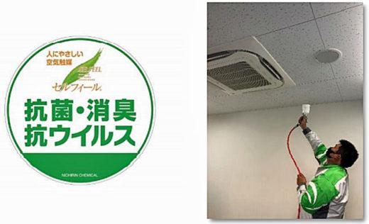 セルフィール施工済認証シール(左)抗菌施工風景(右)