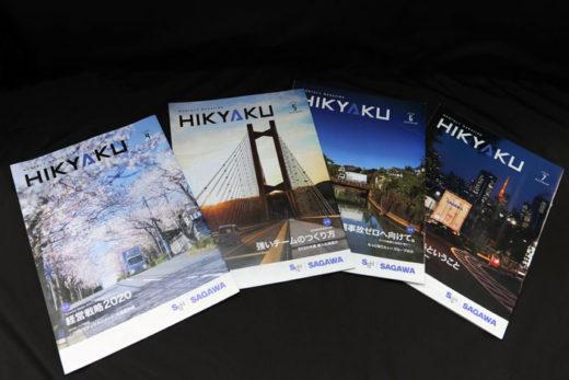 20201113sagawa1 520x347 - 佐川急便/社内報「HIKYAKU」が2020年グランプリを受賞