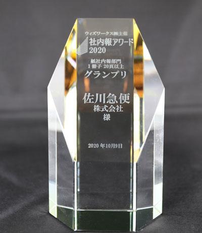 20201113sagawa2 - 佐川急便/社内報「HIKYAKU」が2020年グランプリを受賞