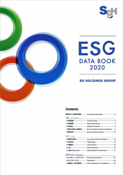 20201113sghd1 - SGHD/環境、社会、ガバナンスの詳細記載データブック発表