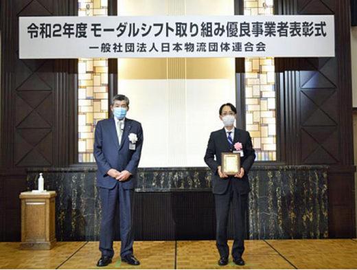 20201116nittsu 520x393 - 日通/モーダルシフト取り組み優良事業者賞2部門受賞