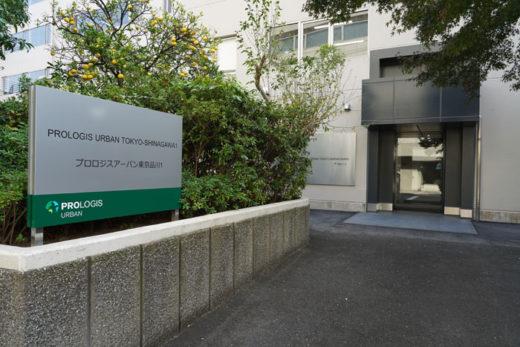 プロロジスアーバン東京品川1入口付近
