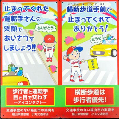 20201125fukutsu31 - 福山通運/小丸交通財団が交通事故防止看板を幼稚園に贈呈