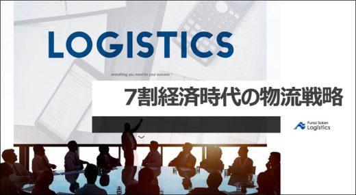 20201125funai 520x285 - 船井総研ロジ/「7割経済時代の物流戦略」無料相談を受付中