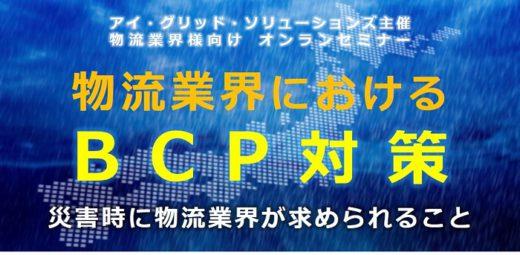 物流業界のBCP対策