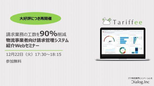 20201201dialog 520x292 - ダイアログ/物流請求業務を9割削減する新サービス紹介ウェビナー