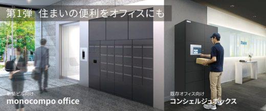 「monocompo office」と「コンシェルジュボックス」のイメージ