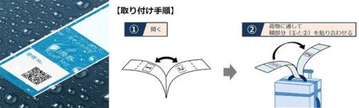 本格的な耐水性を持つ「ペーパータグ ウォータープルーフ」(左)と取り付け手順