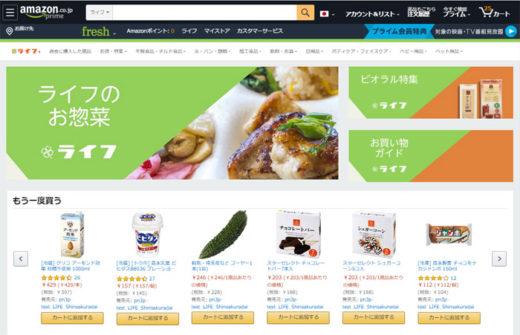 20201203amazon1 520x335 - アマゾン/12月3日からライフの生鮮食品の配送を神奈川県で開始