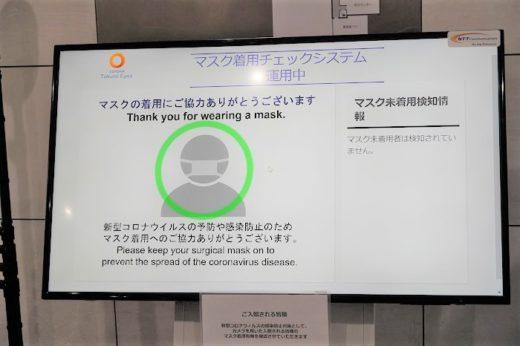 マスク着用検知システム