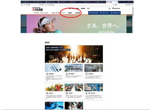 20201215nittsu 520x382 - 日通/ホームページに「産業別コンテンツ」を新設