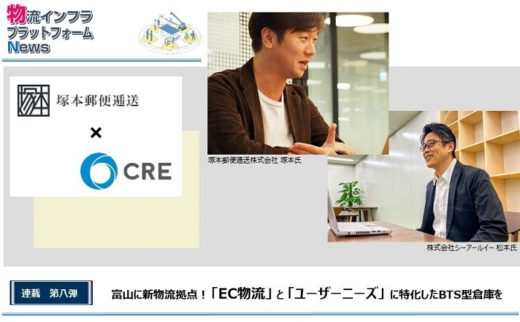 20201218cre 520x322 - CRE/塚本郵便逓送が富山に専用倉庫を新設した理由