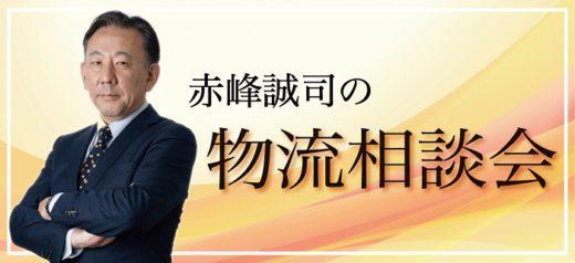 20201218funai 520x238 - 船井総研ロジ/赤峰誠司氏が物流の悩みを解決(無料相談会)