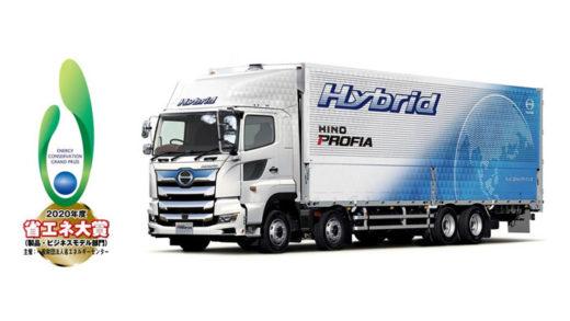 20201221hino 520x293 - 日野自動車/プロフィア ハイブリッドが省エネ大賞最高位受賞
