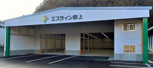 20201224sline2 520x233 - エスライン/グループ会社が新物流センターと新倉庫をオープン
