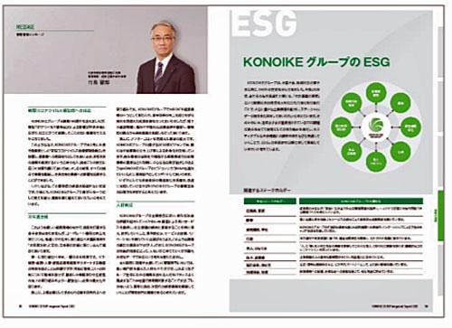 「ESG」紹介ページ