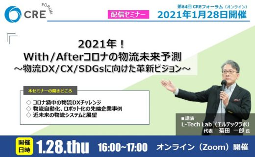 20200118cre 520x321 - CRE/コロナ禍中の物流DX、先端企業の事例を紹介
