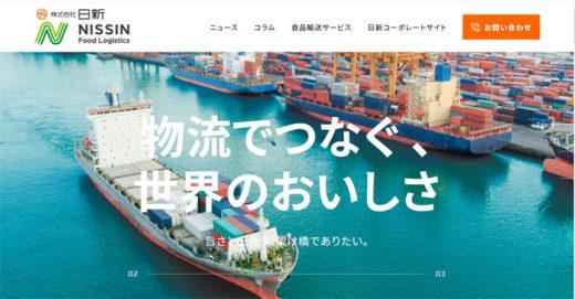 20210105nisshin 520x271 - 日新/食品物流専用サイトを1月5日に開設