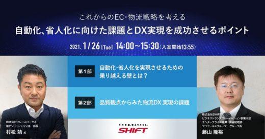 20210107shift 520x273 - フレームワークス×SHIFT/物流の自動化・DXを語る