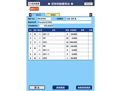 20210112nittsu1 - 日通/海外引越作業に専用タブレット導入