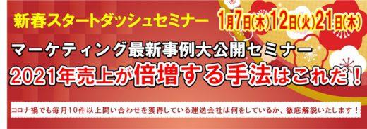 20210114funai 520x184 - 船井総研ロジ/2021年売上倍増の手法を徹底解説