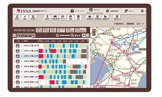 20210114lynalogics 520x312 - ライナロジクス/完全AI自動配車システムのUIデザインを一新