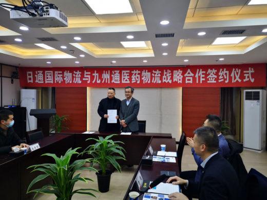 左側が九州通医薬集団 吉勤総経理、右側が中国日通 下小野田上席副社長