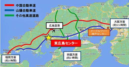 20210119maple3 520x273 - メープルツリー/広島県東広島市で2.69万m2の物流施設取得