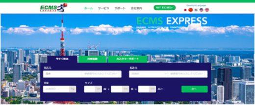 20210122ecms 520x215 - ECMSジャパン/格安国際宅配便サービスを開始