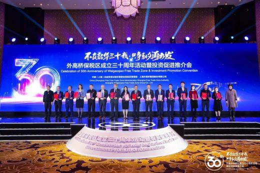20210122nittsu 520x346 - 日通/杉山常務執行役員が上海外高橋保税区設立30年式典で表彰