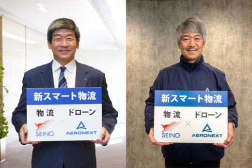 20210122seino1 520x347 - セイノーHD、エアロネクスト/新スマート物流事業化で業務提携