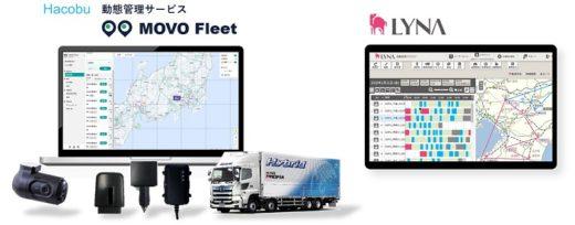 20210125hacobu 520x204 - Hacobu、ライナロジ/動態管理と自動配車システムが連携
