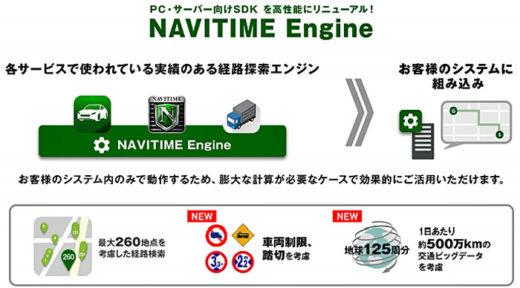 20210126navitime 520x288 - ナビタイム/経路探索エンジン刷新、多彩なルート検索を実現