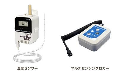 20210127fujitsu - 富士通/ワクチン輸送等に対応した運行管理システム提供