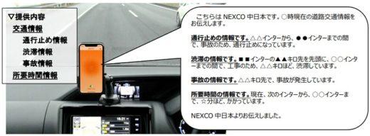 20210127nexconaka 520x192 - NEXCO中日本/交通情報を音声で知らせるスマホアプリ開発