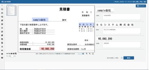 20210127sghd3 520x243 - SGHD/AI活用のOCRプラットフォームサービス1月から提供開始