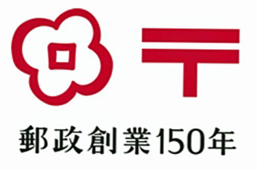 20210128japanpost - 日本郵政/グループ共通の郵政創業150年ロゴを決定