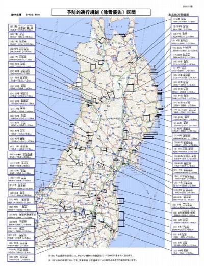 20210128nexco - NEXCO東日本/北海道・東北で大雪、警戒呼び掛け