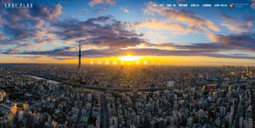 20210129kasumigaseki1 520x262 - 霞ヶ関キャピタル/物流施設ブランドWebサイト開始、3物件開発