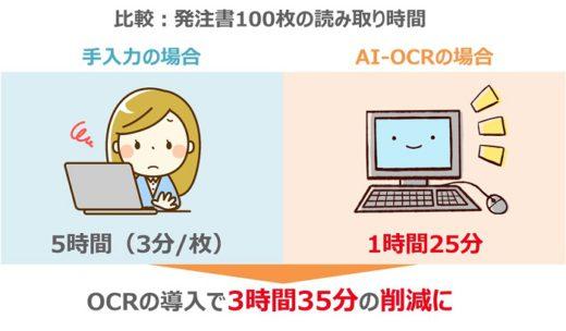 20210204funai 520x304 - 船井総研ロジ/AI文字認識ツールOCR導入セミナー