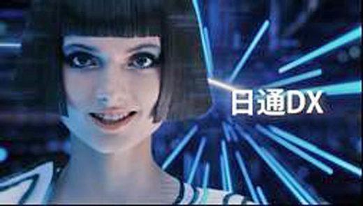 20210204nittsu2 520x296 - 日通/新テレビCM日通DX「真っ先をゆけ。」篇放映開始