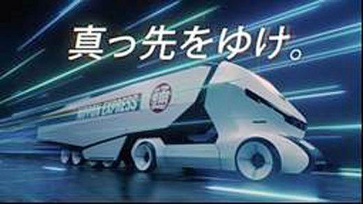 20210204nittsu3 520x293 - 日通/新テレビCM日通DX「真っ先をゆけ。」篇放映開始