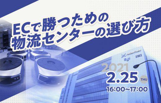 20210208fuji 520x333 - 参加無料/2月25日セミナー「ECで勝つ物流センターの選び方」