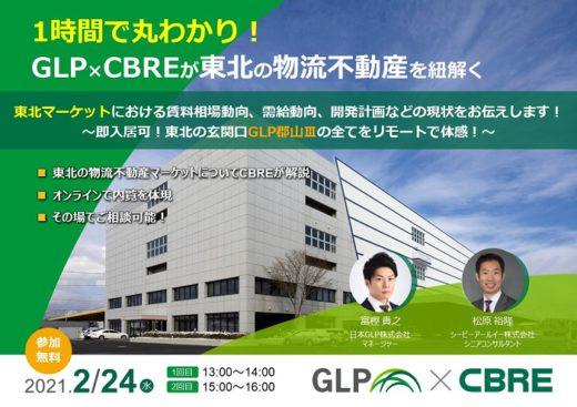 20210210glp 520x367 - 日本GLP×CBRE/物流不動産の共同WEBセミナー&内覧会