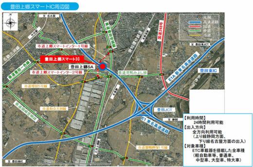 20210212nexcoc2 520x345 - NEXCO中日本/東名高速道豊田上郷スマートIC、3月27日開通