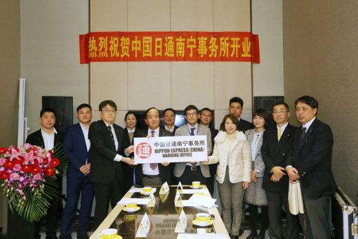20210212nittsu2 520x347 - 日通/中国広西チワン族自治区に南寧事務所を新設