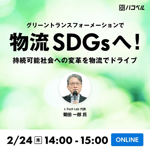 20210215rakusuru - ハコベルセミナー/物流SDGsを菊田氏が解説、2月24日開催