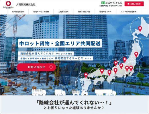 20210217daiwa 520x399 - 大和物流/中ロット貨物輸配送サービスの特設サイト開設