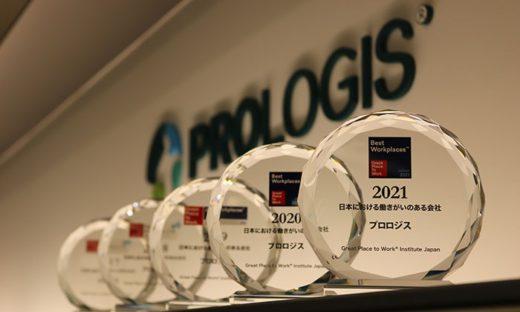 20210217prologis 520x312 - プロロジス/「働きがいのある会社」に5年連続選出